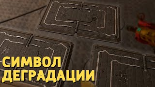 Символ деградации /Rainbow Six Siege