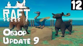 Raft - обзор обновления Update 9. Приручение животных, новые враги, крафт и др. новшества #12