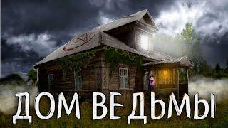 Ночь в Заброшенном ДОМЕ ВЕДЬМЫ / На чердаке её логово. Заброшки 2021 года