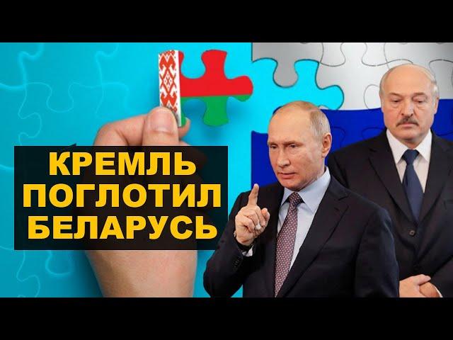Интеграция завершена – Путин прогнул Лукашенко