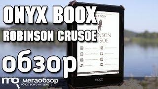 ONYX BOOX Robinson Crusoe обзор читалки