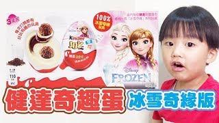 【檸檬玩具】冰雪奇緣 Kinder Joy 健達奇趣蛋 內有人物公仔 好吃的巧克力加上可愛的玩具 小朋友最愛!