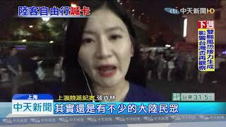 20190801中天新聞 「自由行下架」首日 陸客狂問替代方案