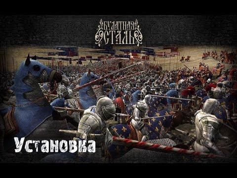 Булатная Сталь TOTAL WAR - где скачать и как установить