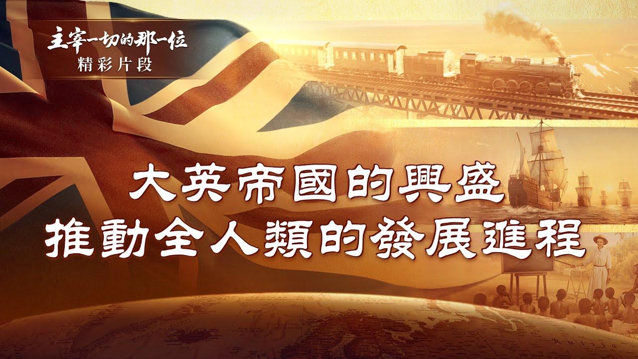 基督教会纪录片《主宰一切的那一位》精彩片段:大英帝国的兴盛推动全人类的发展进程