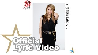 鄭欣宜 joyce cheng 給最開心的人 official lyric video 官方完整版
