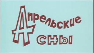 Апрельские сны (1980). Лирическая кинокомедия | Золотая коллекция