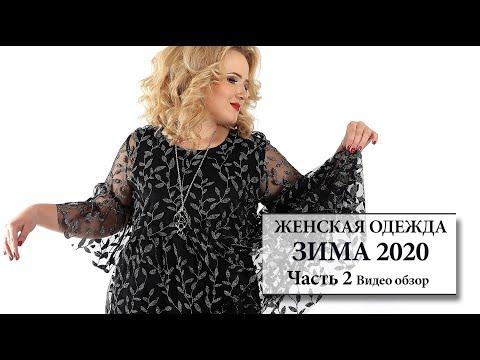 Одежда из Киргизии | Повседневные Платья Зима 2020 - Часть 2 | Видеокаталог размеры 50+