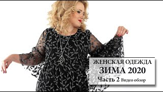 одежда из Киргизии  Повседневные Платья Зима 2020 - Часть 2  Видеокаталог размеры 50