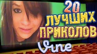Лучшие Приколы Vine! (ВЫПУСК 7) [17+]