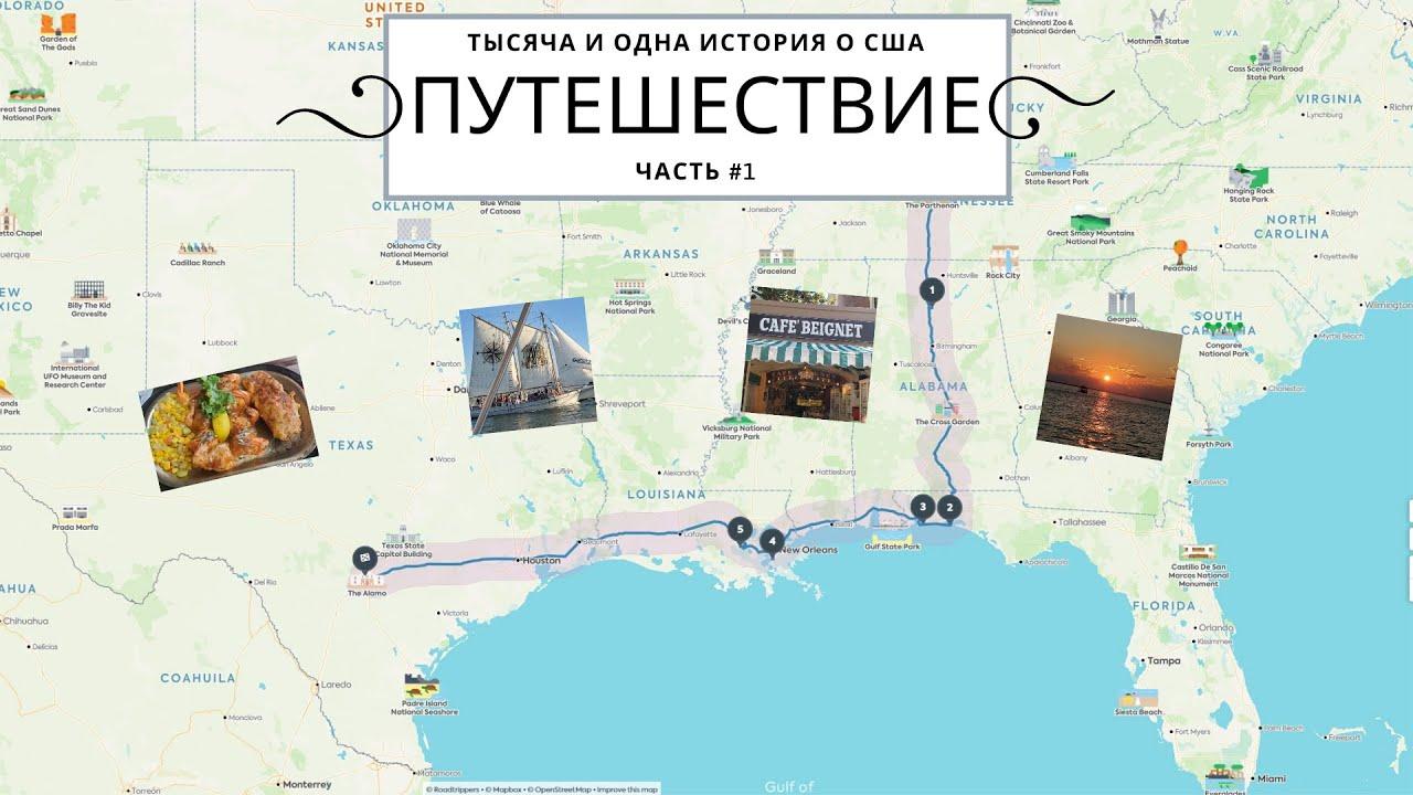 Тысяча и Одна История о США: Наше путешествие по пяти штатам! Влог #2, Часть 1.