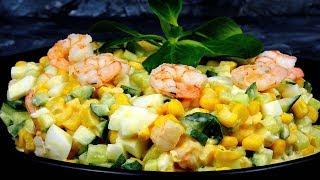 Салат с креветками. Простой и быстрый рецепт салата с креветками
