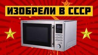 8 ПЕРВЫХ В МИРЕ ИЗОБРЕТЕНИЙ СССР