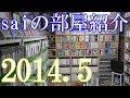 【saiのルームツアー2014.5】ゲーム部屋&アニメ部屋などの部屋紹介動画【2014 Game Room Tour】