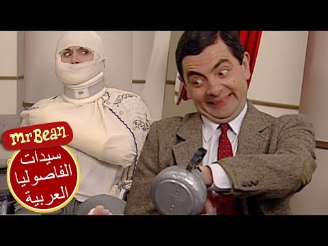 السيد بين يذهب إلى المستشفى   مقاطع مضحكة   السيد بين العربية