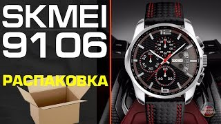 Skmei 9106 Распаковка классных часов