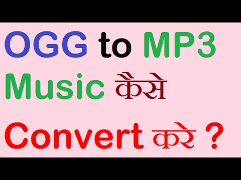 How to convert OGG to MP3 music file ? || HINDI ||