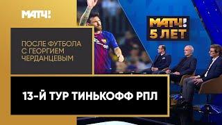 После футбола с Георгием Черданцевым Выпуск от 01 11 2020