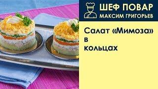 Салат Мимоза в кольцах . Рецепт от шеф повара Максима Григорьева