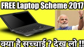 REALITY ! प्रधानमंत्री फ्री लेपटोप वितरण योजना FREE Laptop Scheme 2017