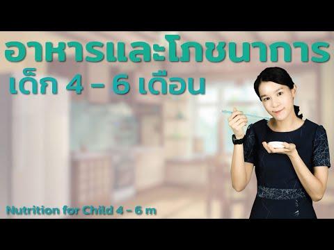 อาหารและโภชนาการ เด็ก 4 - 6 เดือน Nutrition for Child 4 - 6 m