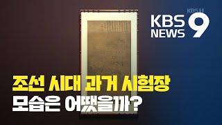 [주말&문화] 조선시대 과거 시험장 풍경은?…김…