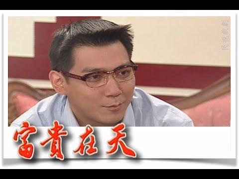 富貴在天 EP46   民視經典回味系列 - YouTube