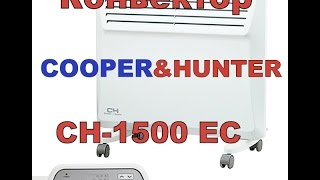 распаковка и обзор конвектор COOPER&HUNTER CH-1500 EC