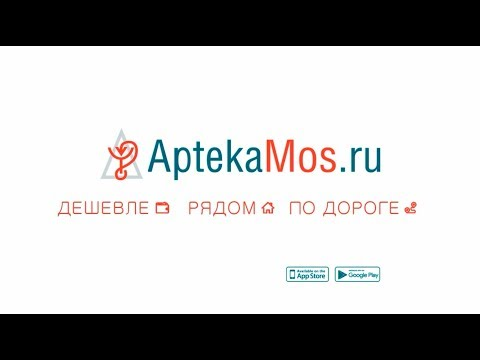 AptekaMos.ru - поиск лекарств в аптеках