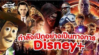 สิ้นสุดการรอคอย Disney Plus เข้าไทยแล้ว