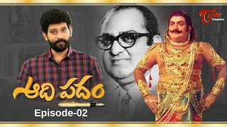 Adi Padam | By Tollywood Hero Baladitya | Epi #02 | TeluguOne