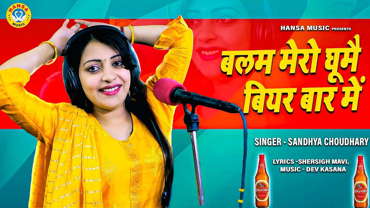 संध्या चौधरी का सुपरहिट धमाका ~ बलम मेरो घूमै बियर बार में ~ Sandhya Choudhary Gurjar Rasiya 2021