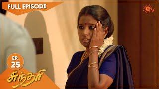 Sundari - Ep 25 | 22 March 2021 | Sun TV Serial | Tamil Serial