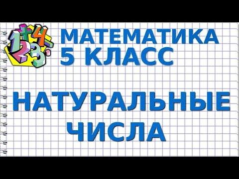 Натуральные числа видеоурок 6 класс