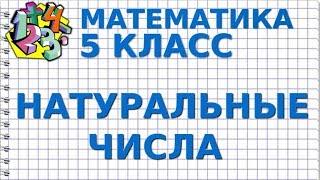 МАТЕМАТИКА 5 класс. НАТУРАЛЬНЫЕ ЧИСЛА