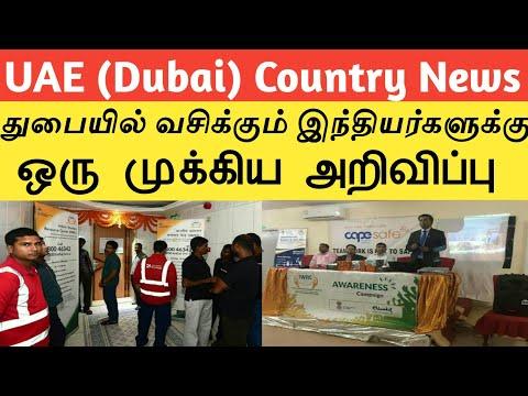 துபையில் வசிக்கும் இந்தியர்களுக்கு ஒரு முக்கிய அறிவிப்பு|Dubai News Tamil