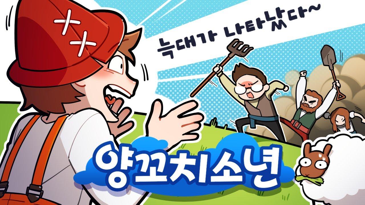 병맛 동화🌈 양치기소년? 아닙니다~ 양꼬치소년이 된 두더지! 마인크래프트