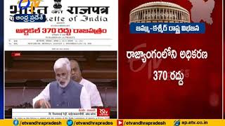 YCP MP Vijaya Sai Reddy | on Removal of Article 370 | in Jammu & Kashmir | at Rajya Sabha