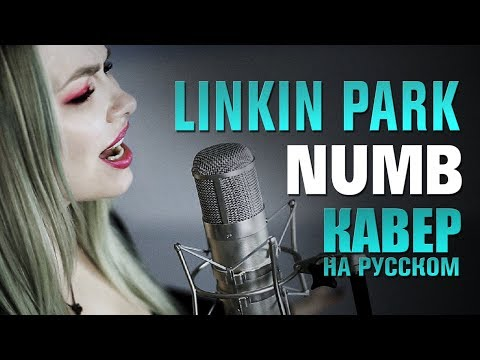 Linkin Park - Numb | AMELCHENKO | russian cover | кавер на русском