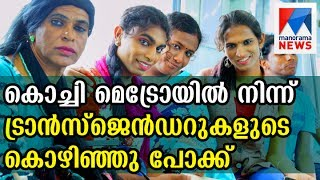 Transgenders  in Kochi metro leaves job as finding accommodati…