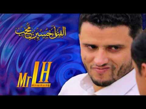 لأول مرة | حسين محب | حالية تتبسم كلها خفة دم | والله لو يقطعوا راسي ما ابوح بأسمه 2017