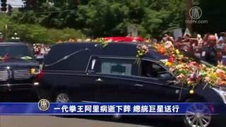 一代拳王阿里病逝下葬  总统巨星送行(葬礼_帕金森氏症)
