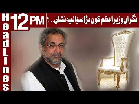 Nigraan Wazeer E Azam Kon Bara Sawaaliya Nishaan - Headlines 12 PM - 22 May 2018 - Express News