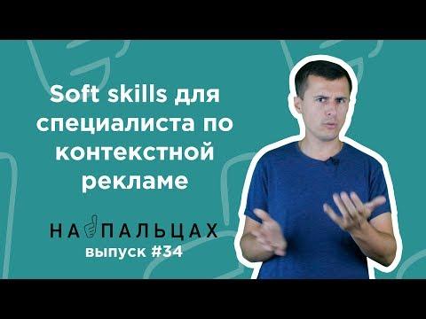 Как стать специалистом по контекстной рекламе? Прокачиваем личные качества - На Пальцах 34 (Netpeak)
