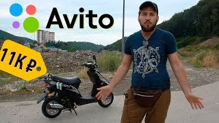 Я купил мопед на Авито
