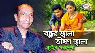 Mojib Pordeshi - Bondhur Jala Vishon Jala