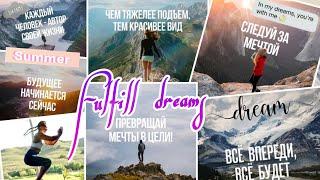 Измени свою жизнь в лучшую сторону / Fulfill dreams 1 / Исполни мечту / Меня. свою жизнь / KarinaGER