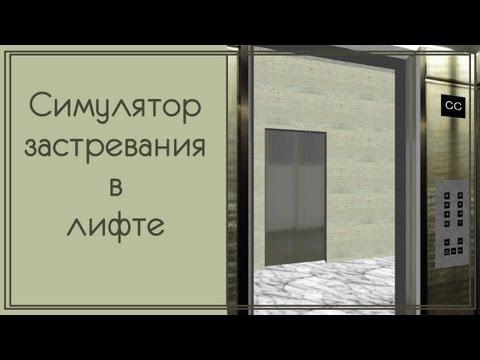 Прохождение Симулятора застревания в лифте [Игра в презентации?!]