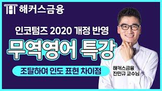 [무역영어 인코텀즈] 2020년 개정 내용 반영 특강ㅣ…