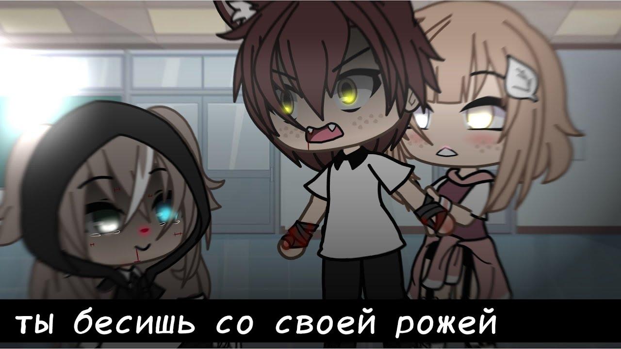 [meme] [☁️я не счасливая... ☁️] [gacha life ] [conserva_0_0 ] [не моя идея]